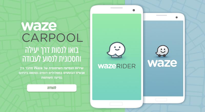 """Tak Mau Kalah Dengan Uber, WizeRider Juga Pakai Konsep """"Carpool"""""""